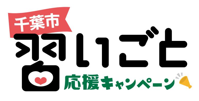 「千葉市習いごと応援キャンペーン」に参加しました
